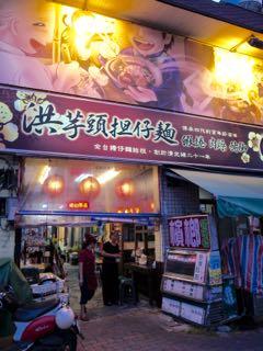 洪芋頭担仔麺 - 1 (1)