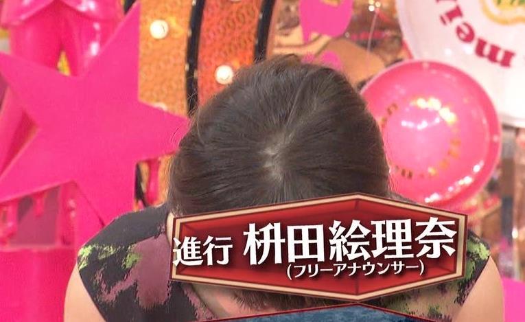 枡田絵理奈 画像2