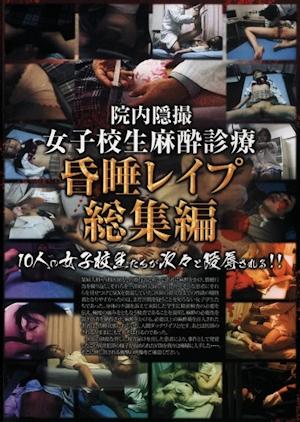 女子校生麻酔診療昏 睡レ○プ 総集編