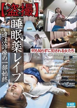 【盗撮】睡眠薬レ○プ 違法診療の一部始終