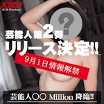 KMP Million 芸能人第2弾 リリース決定
