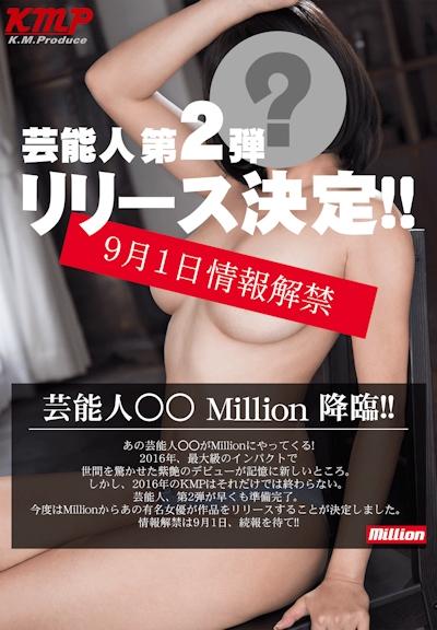 あの芸能人○○がMillionにやってくる! |K.M.Produce