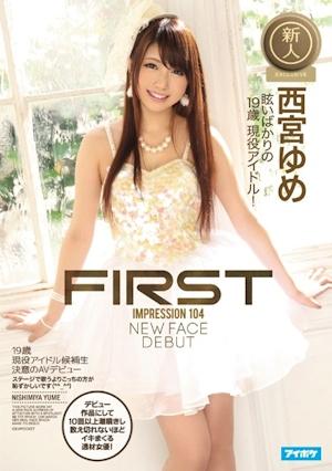 FIRST IMPRESSION 104 19歳 現役アイドル候補生 決意のAVデビュー 西宮ゆめ