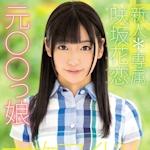咲坂花恋 AVデビュー 「新人*専属元○○っ娘本物アイドルAVデビュー!! 咲坂花恋」