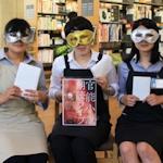 飛驒市図書館で官能小説の朗読会 女性館長「ため息や擬音も」