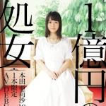 本田亜莉沙 AVデビュー 「1億円の処女 1本限定AV DEBUT 本田亜莉沙19才」