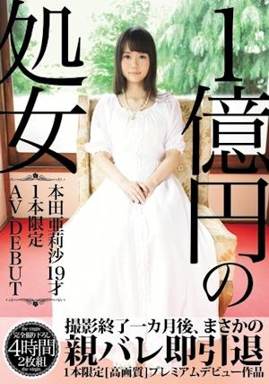 1億円の処女 1本限定AV DEBUT 本田亜莉沙19才