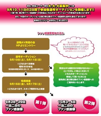 SOD専属女優!ファン大感謝祭!参加者選考オーディション開催決定!!