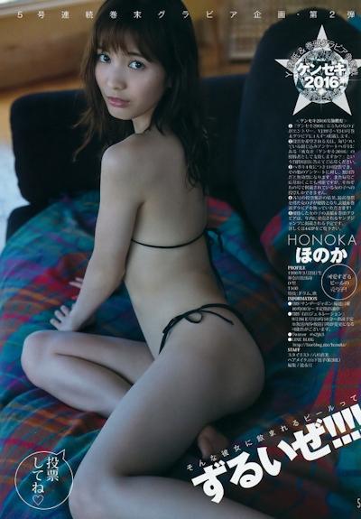 ほのか ビキニ画像 5