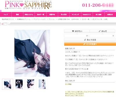 PINK SAPPHIRE(ピンクサファイア)