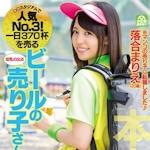 落合まりえ AVデビュー 「人気No.3!一日370杯を売るビールの売り子さんAVデビュー!! 落合まりえ」