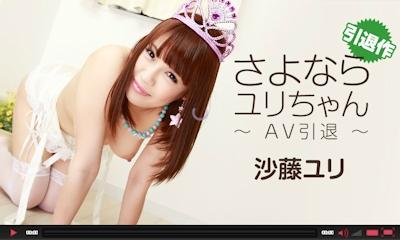 さよならユリちゃん~AV引退~ - 沙藤ユリ -HEYZO