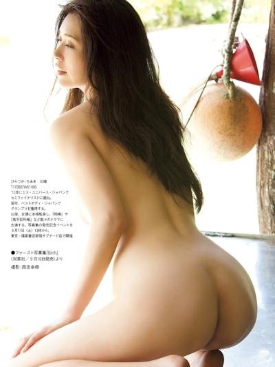 平塚千瑛 ヌードグラビア画像