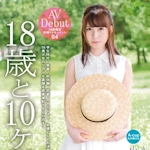 小谷みのり AVデビュー 「18歳と10ヶ月 04 小谷みのり」