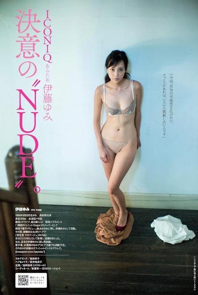 伊藤ゆみ (旧:ICONIQ/アイコニック) セクシーセミヌード画像 7