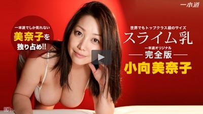 スライム乳・完全版 小向美奈子 -一本道