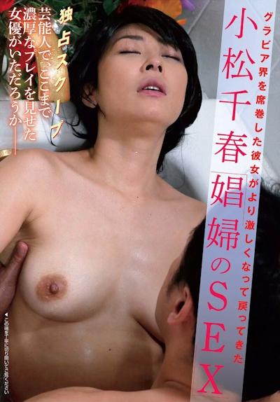 小松千春 娼婦のSEXシーン画像 6