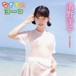 渚野洋子 新作着エロDVD 「なぎさのヨーコ」 10/1 リリース