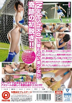 某私立大学4年 サッカー有名クラブチーム所属 内田篤子 AVデビュー AV女優新世代を発掘します! 35