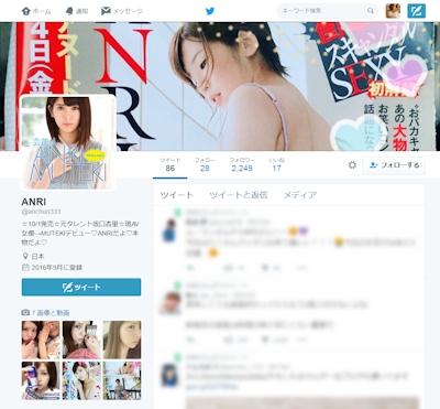 ANRI(@anchun333)さん | Twitter