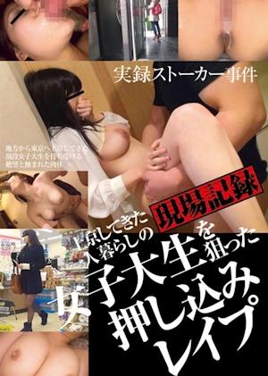 上京してきた一人暮らしの女子大生を狙った押し込みレ○プ