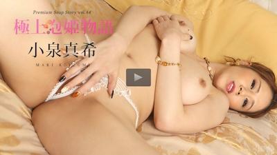 極上泡姫物語 Vol.44 小泉真希  -カリビアンコム