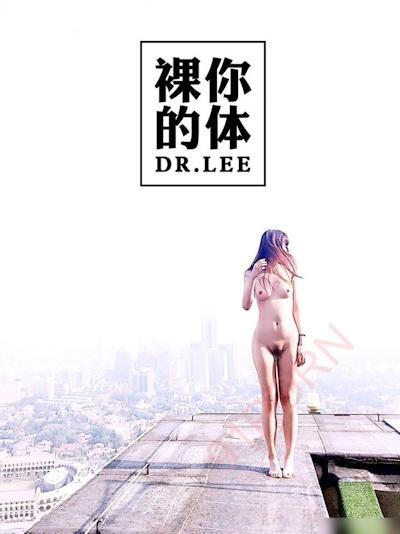 高層ビルの屋上で撮影した中国女性のヌード画像 6
