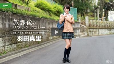 放課後のリフレクソロジー 羽田真里 -一本道