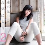 柚木しおり 新作イメージDVD 「柚木先生のお気に入り2」 9/30 リリース