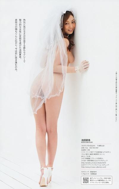 池田夏希 セクシーセミヌード画像 5