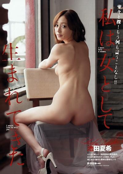 池田夏希 セクシーセミヌード画像 7