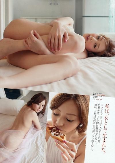 池田夏希 セクシーセミヌード画像 8
