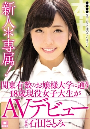 新人*専属!関東有数のお嬢様大学に通う18歳現役女子大生がAVデビュー 石田さとみ