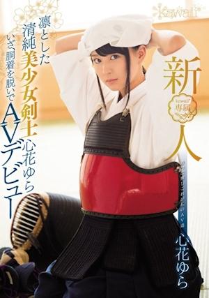 新人!kawaii*専属 凛とした清純美少女剣士心花ゆら いざ、胴着を脱いでAVデビュー