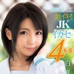 白咲ゆず 新作AV 「初絶頂にして激イキ!! JKイカセの4本番 白咲ゆず」 9/25 リリース