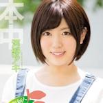 河野アキ AVデビュー 「大型新人専属!現役女子大生がAVデビュー!! 河野アキ」