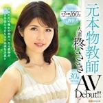 柊さき AVデビュー 「元本物教師 人妻 柊さき AV Debut!!」