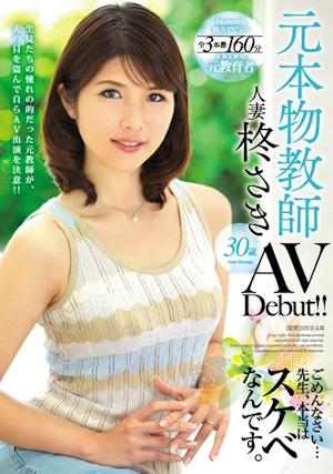 元本物教師 人妻 柊さき AV Debut!!