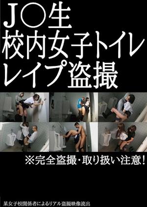 J○生校内女子トイレレ○プ盗撮