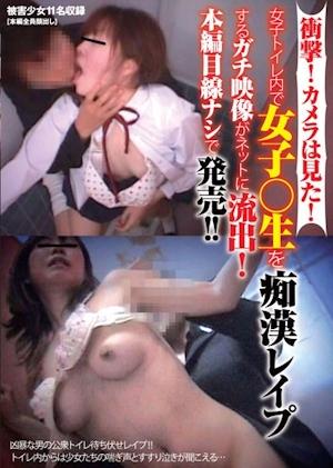 衝撃!カメラは見た!女子トイレ内で女子●生を痴 漢レ○プするガチ映像がネットに流出!本編目線ナシで発売!!