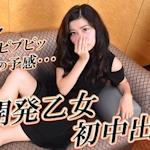 ガチん娘! 新作無修正動画 「杏理 -実録ガチ面接113-」 10 /1 リリース