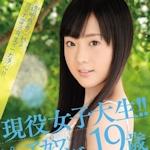 西宮このみ AVデビュー 「現役女子大生!!ピュアカワ、スレンダー19歳AVデビュー!! 西宮このみ」