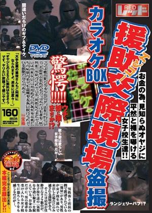 カラオケBOX援交現場盗撮
