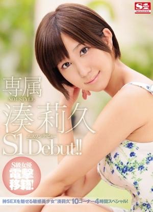 専属NO.1 STYLE 湊莉久エスワンデビュー
