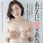 松下紗栄子 新作AV 「あなたに愛されたくて。 松下紗栄子」 10/2 動画先行配信