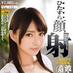 波木はるか 新作AV 「ひたすら顔射 波木はるか ひたすらシリーズNo.006」 10/7 リリース