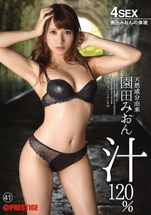 天然成分由来 園田みおん汁 120% 41