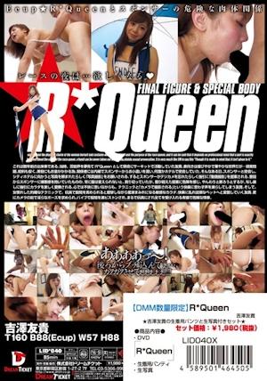 R*Queen 吉澤友貴