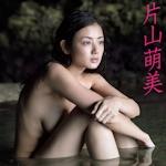 片山萌美 セクシーグラビア画像2