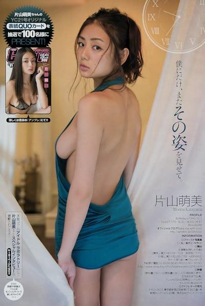 片山萌美 セクシーグラビア画像 9